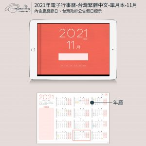 digital planner-Coral Red-monthly Nov 2021-meLearning-cover