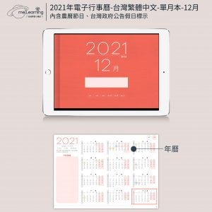digital planner-Coral Red-monthly Dec 2021-meLearning-cover