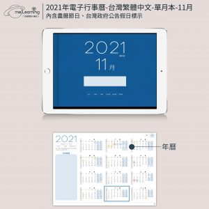 digital planner-classic blue-monthly-Nov 2021-meLearning-cover